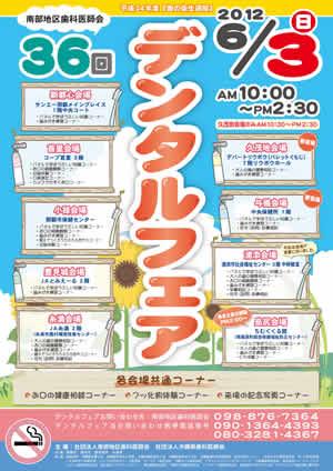 沖縄デンタルフェア開催のお知らせ