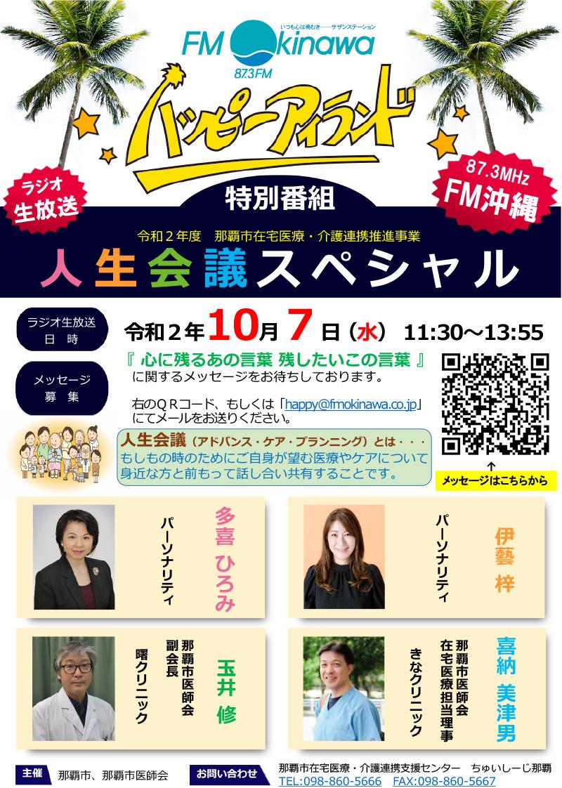 happy_nahaisshikai_02.jpg