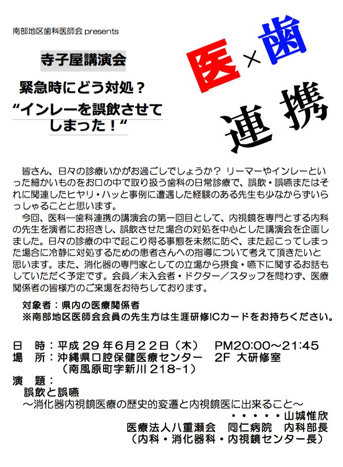寺子屋講演会のお知らせ